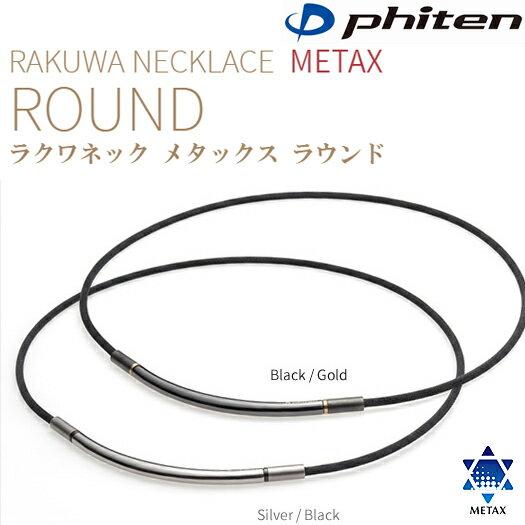 ファイテン【phiten】RAKUWAネック メタックス ラウンド NECKLACE METAX ROUND