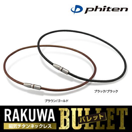 ファイテン【phiten】 RAKUWA磁気チタンネックレス BULLET バレット