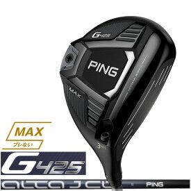 (日本仕様正規品)ピン PING G425 MAX フェアウェイウッド ALTA J CB SLATE シャフト(標準スペック)