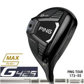 (日本仕様正規品)ピン PING G425 MAX フェアウェイウッド PING TOUR 173-55 シャフト(標準スペック)