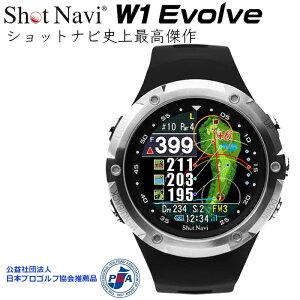ショットナビ W1 エヴォルブ(エボルブ) みちびきL1S高精度GPSゴルフナビ ウォッチ