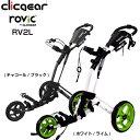 ロビック by クリックギア RV2L プッシュカート