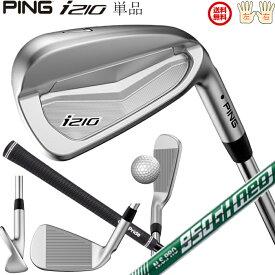 ピン i210アイアン 単品 N.S.PRO 950GH スチールシャフト公認フィッターが対応いたします。 左右有 日本正規品