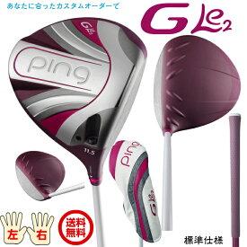 Gle2 ドライバー 標準カーボンシャフト ULD240jD 送料無料 日本正規品 右用・左用 レフティ有り ピン公認フィッターが対応します