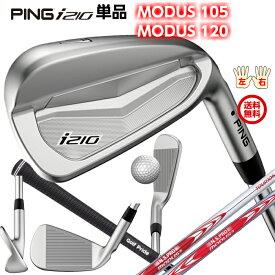 ピン i210アイアン N.S.PRO MODUS3 TOUR105・120 スチールシャフト公認フィッターが対応いたします。 左右有 日本正規品
