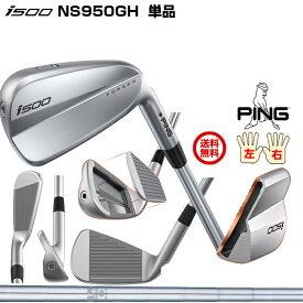 ピン i500アイアン N.S.PRO 950GH スチールシャフト公認フィッターが対応いたします。 左右有 日本正規品