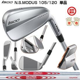 ピン i500アイアン N.S.PRO MODUS3 TOUR105・120 スチールシャフト公認フィッターが対応いたします。 左右有 日本正規品