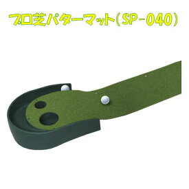プロ芝パターマットライト M-314 アイリスソーコー SP-040ボールリターン機能付きパター練習 ゴルフ 練習器具人工芝仕様