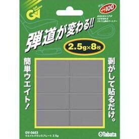 タバタ TABATA ウェイトバランスプレート2.5g GV-0623 【200円ゆうパケット対応商品】【ゴルフ】
