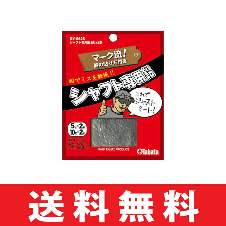 【即納】 【ゆうメール配送】 タバタ TABATA シャフト専用鉛(5g×2+10g×2) GV-0628 【ゴルフ】