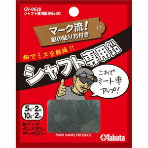 【即納】 タバタ TABATA シャフト専用鉛(5g×2+10g×2) GV-0628 【200円ゆうメール対応商品】【ゴルフ】