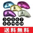 【ゆうメール配送10個セット】 ラグジュアリーPUレザー メタリック アイアンカバー #3〜SW 【全5色】 128 【ゴルフ】