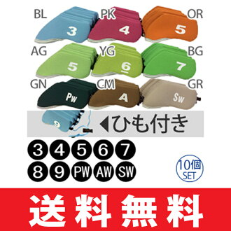Only if Yu ★ rope color iron cover # 3-SW ☆ 10 pieces