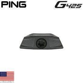純正ピン G425シリーズ ドライバー専用 スイングウエイト(Ping G425 Driver Weights)PGC010 【200円ゆうパケット対応商品】【ゴルフ】