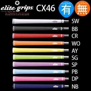 エリート☆eliteグリップコンペティションシリーズCX46グリップエンド一体型モデル(バックライン有・無)【ゴルフ】