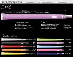 エリート☆eliteグリップコンペティションシリーズCX46グリップエンド一体型モデル(バックライン有・無)【200円ゆうメール対応】【ゴルフ】