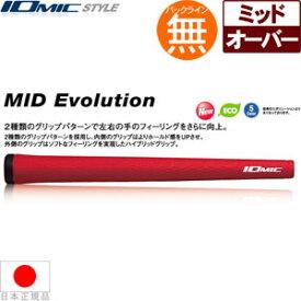 イオミック IOmic ミッドエボリューション 4.4 ウッド&アイアン用グリップ (M60 バックライン無) 【全5色】 MID-EVOLUTION 【200円ゆうパケット対応商品】【ゴルフ】