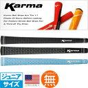 カーマ Karma ベルベット ウッド&アイアン用グリップ (ジュニア用) RF69 【全3色】 【200円ゆうパケット対応商品】…