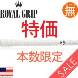 【ゆうパケット配送無料10本セット】 ロイヤルグリップ Royal Grip サンドラップ V ウッド&アイアン用グリップ(ホワイト)(M60 バックライン無) RG0004 【ゴルフ】