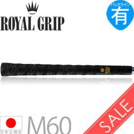 【ゆうパケット配送無料10本セット】 ロイヤルグリップ Royal Grip サンドラップ V ウッド&アイアン用グリップ(M60 バックライン有) VSW-M60 【ゴルフ】