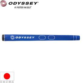 オデッセイ Odyssey Grip ストロークラボ(STROKE LAB) ブルー JV パターグリップ 5715094 【日本仕様】【2016年モデル】【200円ゆうパケット対応商品】【ゴルフ】