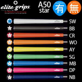 エリート elite グリップ アスリートシリーズ A50star (バックライン有・無) 【200円ゆうパケット対応商品】【ゴルフ】