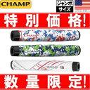 【特価品】CHAMP チャンプ C1 パターグリップ (ジャンボサイズ) CH31107 【200円ゆうメール配送可能】【ゴルフ】
