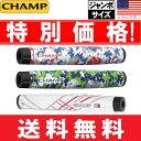 【ゆうメール配送】 【特価品】 CHAMP チャンプ C1 パターグリップ (ジャンボサイズ) CH31107 【ゴルフ】