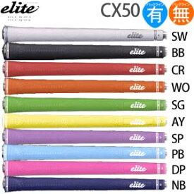 エリート elite CX50(バックライン有・無) 【200円ゆうパケット対応商品】【ゴルフ】