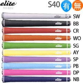 【超得13本パック】 エリート elite グリップ スタンダードシリーズ S40 WCS搭載モデル (バックライン有/無) 【Z2】 ELITE-S40 【ゴルフ】