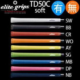 エリート elite TD50C soft (バックライン有/無) ELITE-TD50CSF 【200円ゆうパケット対応商品】【ゴルフ】