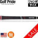 ゴルフプライド Golf Pride CP2 Pro ジャンボサイズ ウッド&アイアン用グリップ GP0109 【200円ゆうメール配送可能】【ゴルフ】