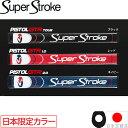 【日本仕様】 スーパーストローク SUPER STROKE 2017 ピストル GTR TOUR/1.0/2.0(PISTOL GTR) パターグリップ GTR-JP 041134/041235/041336 【ゴルフ】