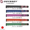 オデッセイ Odyssey Grip ジャンボ 14 AM パターグリップ 【全5色】 5714009/5714010/5714012/5713007/5713010 【日本仕様】【ゴルフ】