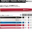 パーフェクトプロ PERFECT PRO タッチ(Touch) パターグリップ (ミッドサイズ) PERFECTTOUCH 【200円ゆうパケット対応商品】【ゴルフ】