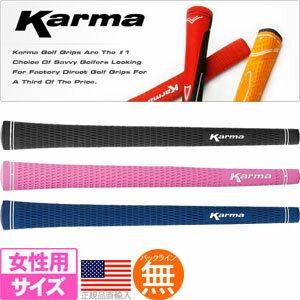 カーマ Karma ベルベット ウッド&アイアン用グリップ(女性用) RF76 【全3色】 【200円ゆうメール対応商品】【ゴルフ】