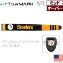 ラウドマウス loudmouth ツアーマーク NFL Pittsburgh Steelers ピストル パターグリップ(オーバーサイズ) RTM32472…