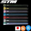 エスティーエム STM Sシリーズ S-1 ウッド&アイアン用グリップ (M60 バックライン有・無) S-1 【200円ゆうメール配送可能】【ゴルフ】
