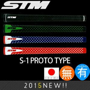 エスティーエム STM Sシリーズ S-1 PROTO TYPE ウッド&アイアン用グリップ (M60 バックライン有・無) S-1PT 【200円ゆうメール対応商品】【ゴルフ】