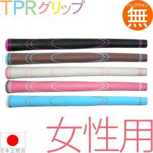 TPRグリップforLadiesウッド&アイアン用グリップ(M56・バックライン無)【全5色】【ゴルフ】