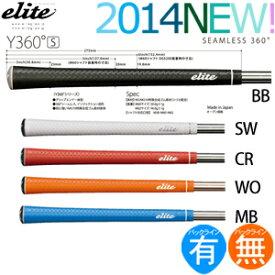 エリート elite グリップ Y360°シリーズ Y360°S 【200円ゆうパケット対応商品】【ゴルフ】