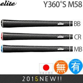 【ゆうパケット配送10本セット】 エリート elite グリップ Y360°S M58 (バックライン有/無) 【全3色】 Y360S-M58 【ゴルフ】