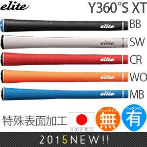 エリート elite グリップ Y360°S XT (バックライン有・無)【全5色】 Y360S-XT 【200円ゆうパケット対応商品】【ゴルフ】