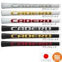 カデロ ツーバイツー ヌート(CADERO 2×2 NUT) 下巻き専用 ウッド&アイアン用グリップ 【先端部分同色】【全6色】 …