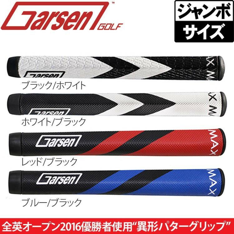 ガーセンゴルフ GARSEN GOLF G-Pro MAX ジャンボ パターグリップ 【全2色】 GS-GPMAX GP-301 【200円ゆうメール対応商品】【ゴルフ】