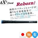 イオミック IOmic iXX(アイエックスツー) コード 2.3/1.5 ウッド&アイアン用グリップ (旧名:L-JECT CORD) IXX …