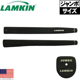 ラムキン Lamkin ジャンボパターグリップ 101402 RL09 【200円ゆうパケット対応商品】【ゴルフ】