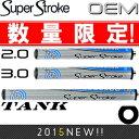 スーパーストローク 2015 SUPER STROKE オデッセイ パター OEM グリップ 【全3種】 SSOD 【200円ゆうメール配送可能】【ゴルフ】