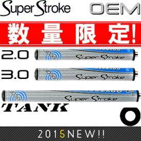 スーパーストローク 2015 SUPER STROKE オデッセイ パター OEM グリップ 【全3種】 SSOD 【ゴルフ】