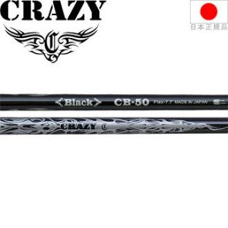 疯狂 ☆ 疯狂黑 CB-50 (黑 CB-50) 木轴